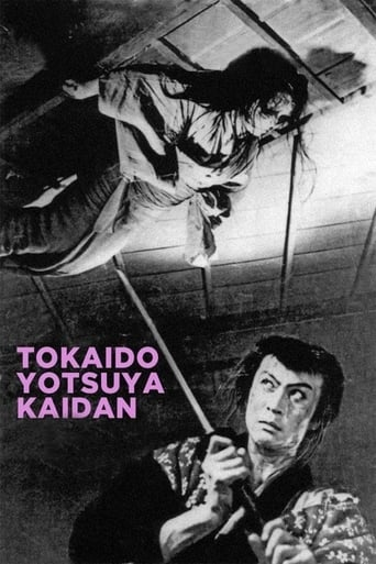 Poster of 東海道四谷怪談