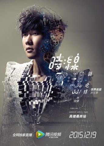 Poster of 林俊杰时线:新地球世界巡回高雄演唱会