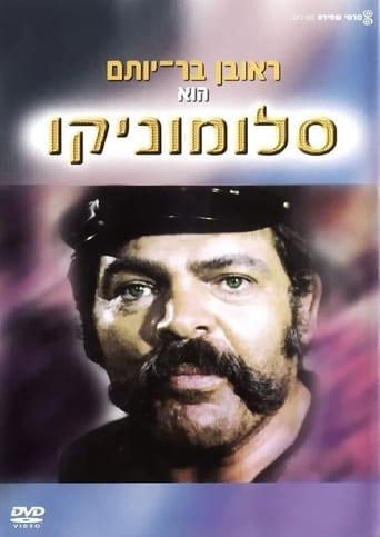 Poster of Salomonico