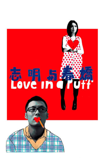 Poster of Love in a Puff