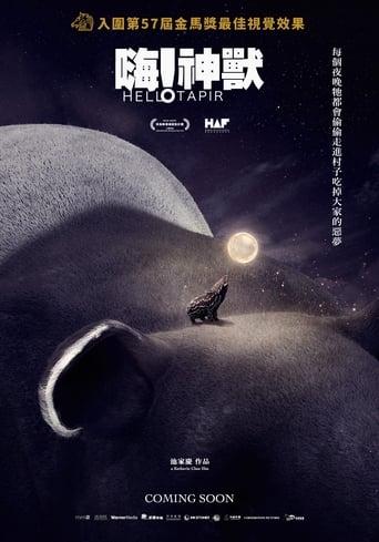 Poster of Hello! Tapir