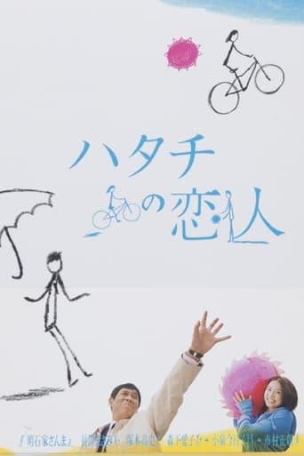 Poster of ハタチの恋人