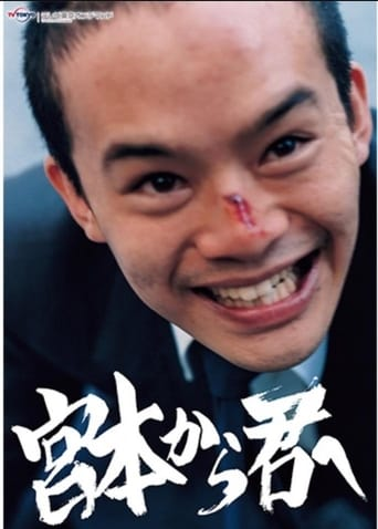 Poster of From Miyamoto To You