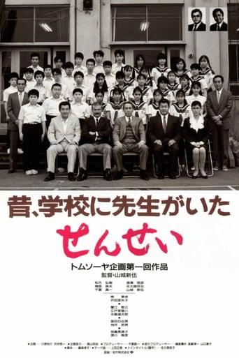 Poster of Sensei
