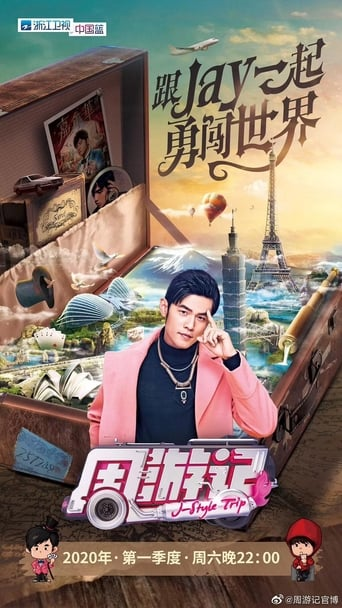 Poster of J-Style Trip