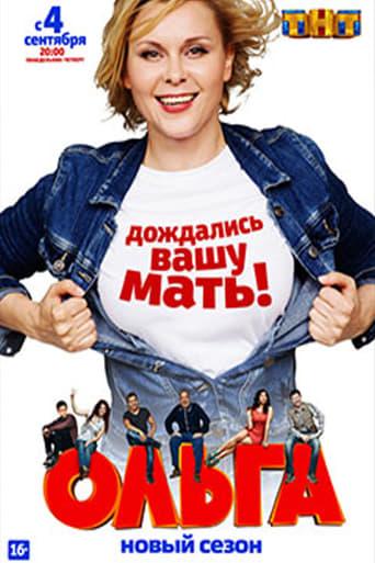 Season 2 (2017)