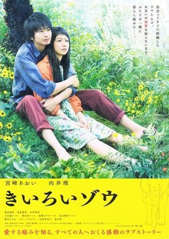 Poster of きいろいゾウ