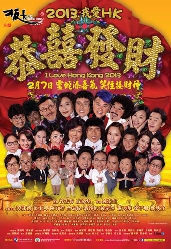 Poster of I Love Hong Kong 2013