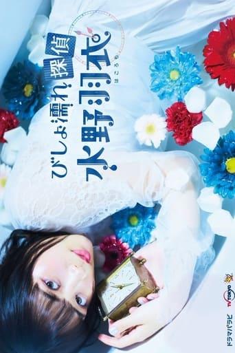 Poster of Bishonure Tantei Mizuno Hagoromo