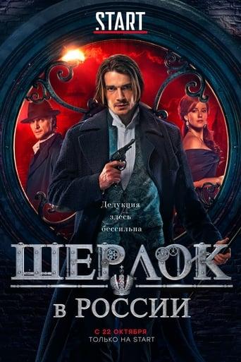 Poster of Шерлок в России