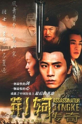 Poster of 荆轲传奇