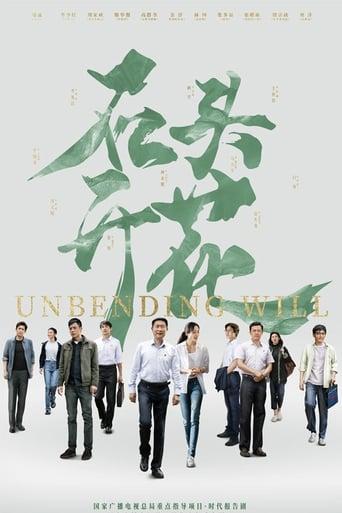Poster of 石头开花