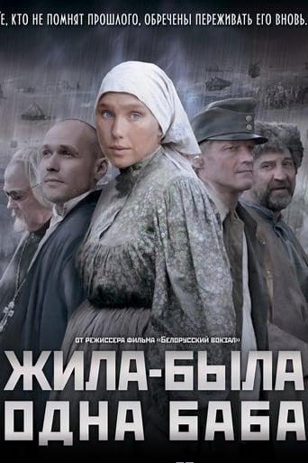 Poster of Жила-была одна баба