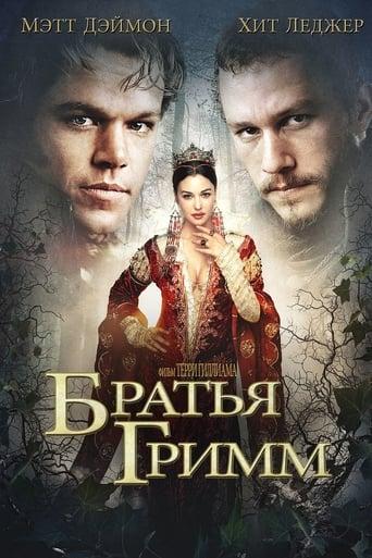 Poster of Братья Гримм