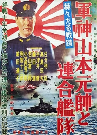 Poster of God of War Admiral Yamamoto and the Combined Fleet