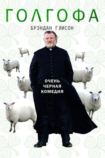Poster of Голгофа
