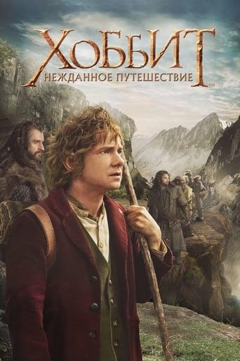 Poster of Хоббит: Нежданное путешествие