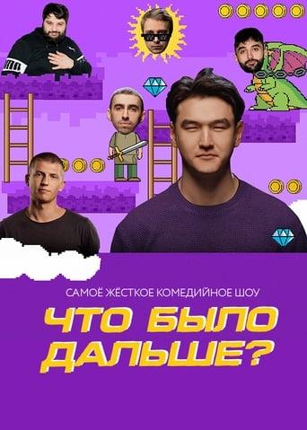 Poster of Что было дальше?