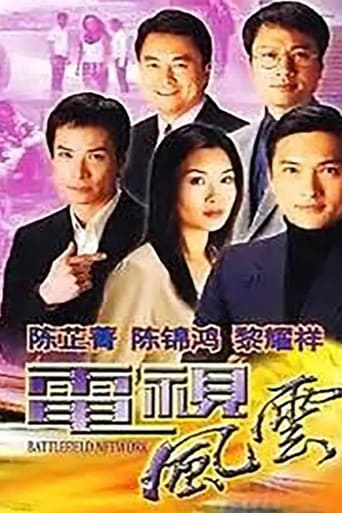 Poster of 电视风云
