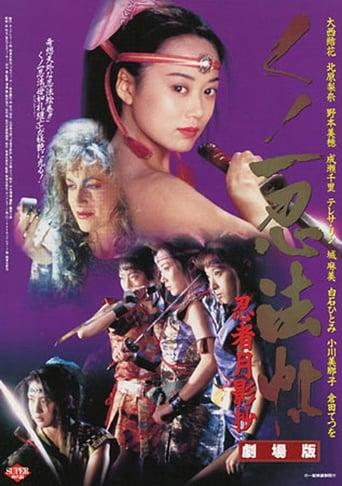 Poster of Kunoichi ninpô-chô: Ninja tsukikage-shô