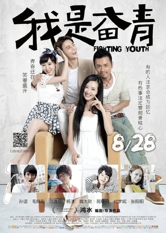 Poster of The Fighting Youth