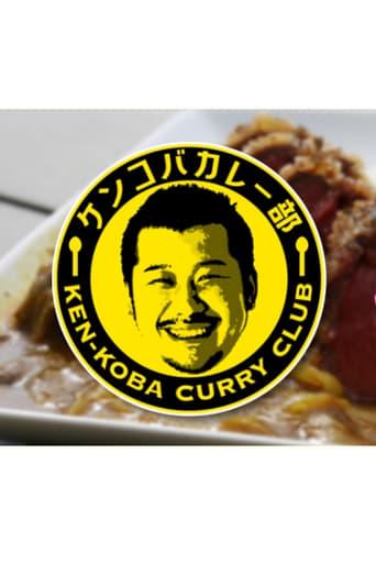 KEN-KOBA CURRY CLUB