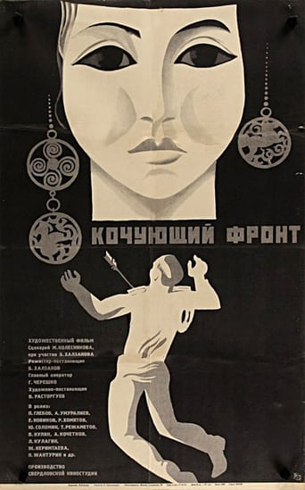 Poster of Kochuyushchiy front