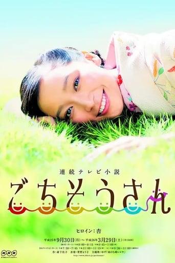 Poster of Gochisousan