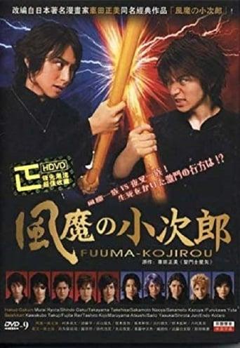 Poster of Fuma no Kojiro