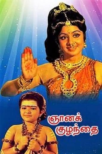 Gnana Kuzhandhai poster
