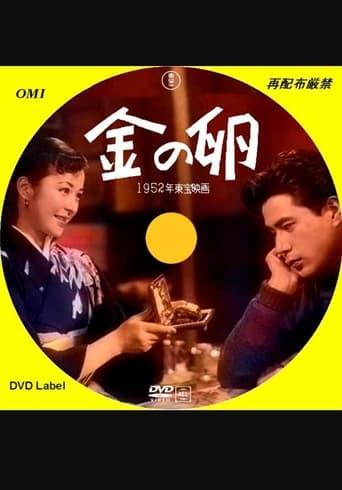 Poster of Kin no tamago: Golden girl