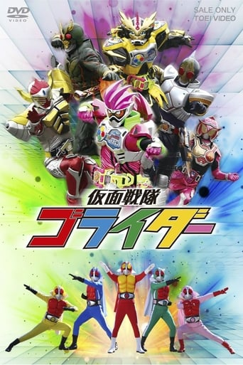 Poster of 仮面戦隊ゴライダー