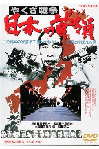 Poster of Yakuza War: Japanese Godfather