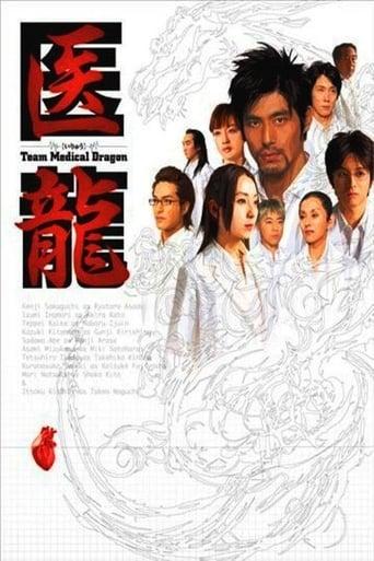 Poster of Iryu: Team Medical Dragon