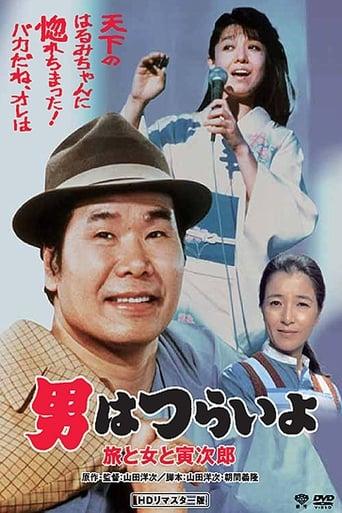 Tora-san's Song of Love