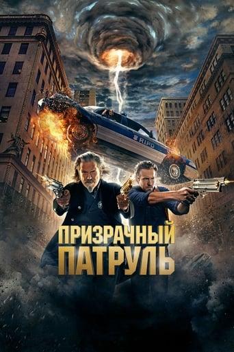 Poster of Призрачный патруль