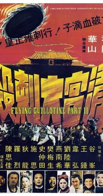 Flying Guillotine II