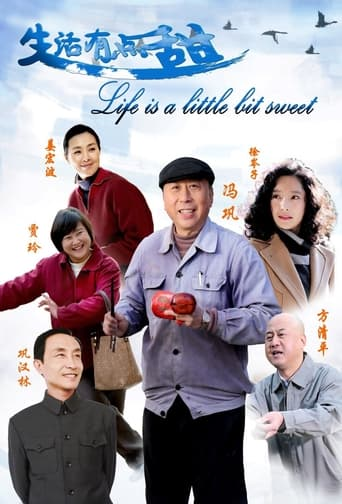Poster of 生活有点甜