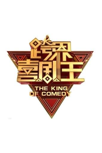 Poster of 跨界喜剧王