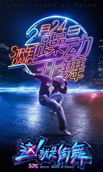Poster of Street Dance of China