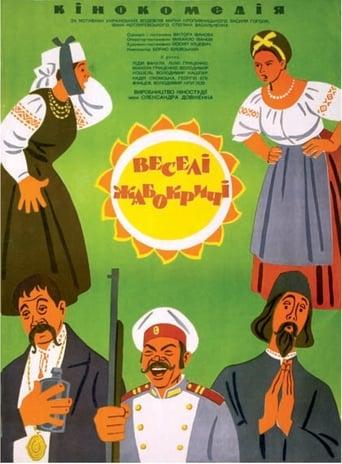 Poster of Веселі Жабокричі