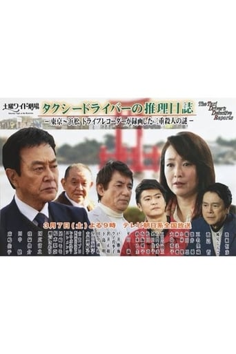 Poster of Taxi Driver's Mystery Diary 37 - Mystery of Double Homicides from Tokyo to Hamamatsu