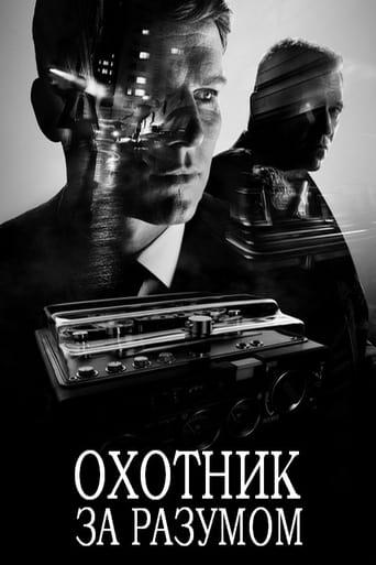 Poster of Охотник за разумом