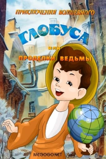 Poster of The Adventures of the Magic Globe or Witch's Tricks