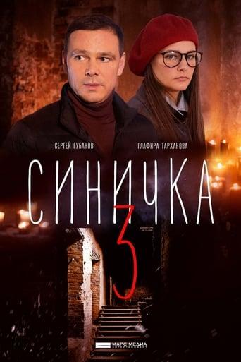 Poster of Синичка 3