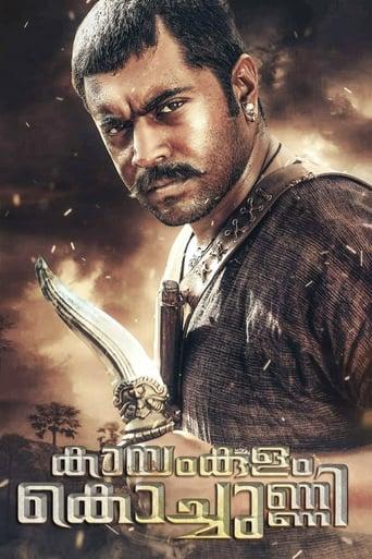 Poster of Kayamkulam Kochunni