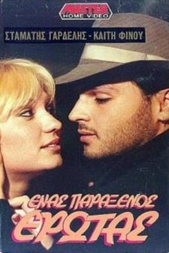 Poster of Ένας παράξενος έρωτας