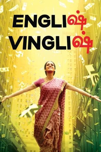 Poster of English Vinglish