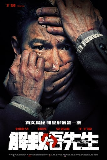 Poster of Saving Mr. Wu