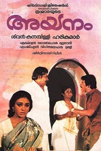 Poster of Ayanam